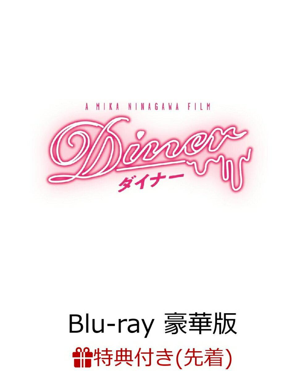 【先着特典】Diner ダイナー Blu-ray 豪華版(オリジナルクリアファイル付き)【Blu-ray】