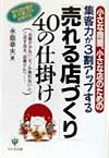 「『売れる店づくり』40の仕掛け」の表紙