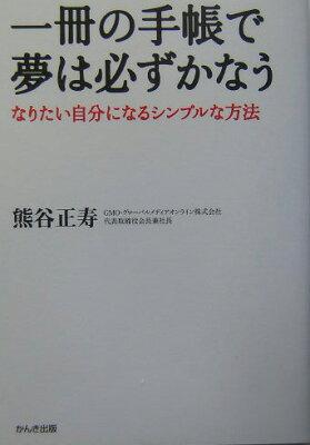【送料無料】一冊の手帳で夢は必ずかなう