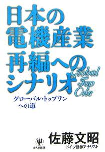【送料無料】日本の電機産業再編へのシナリオ