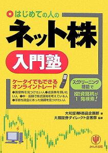 【送料無料】はじめての人のネット株入門塾