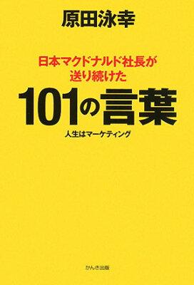 【送料無料】日本マクドナルド社長が送り続けた101の言葉 [ 原田泳幸 ]