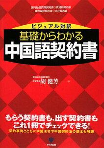 【送料無料】基礎からわかる中国語契約書