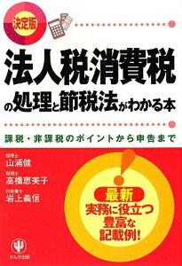 【送料無料】法人税・消費税の処理と節税法がわかる本