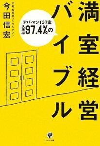 【送料無料】アパ・マン137室入居率97.4%の満室経営バイブル