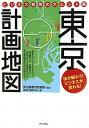 【送料無料】東京計画地図