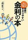 【送料無料】No.1エコノミストが書いた世界一わかりやすい金利の本
