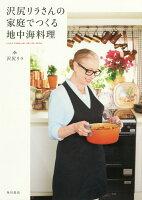 沢尻リラさんの家庭でつくる地中海料理