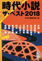 時代小説 ザ・ベスト2018