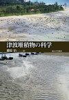 津波堆積物の科学 [ 藤原治 ]