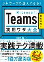 Microsoft Teams 実用ワザ大全 [ 日経PC21 ]