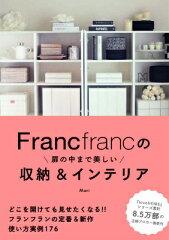 【楽天ブックスならいつでも送料無料】Francfrancの扉の中まで美しい収納&インテリア [ Mari ]