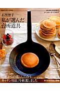 【送料無料】石黒智子私が選んだ台所道具