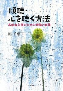 【送料無料】傾聴・心を聴く方法 [ 原千恵子 ]