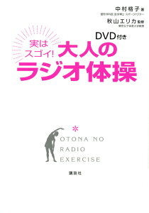 【送料無料】DVD付き 実はスゴイ! 大人のラジオ体操 ~きちんとやれば必ず美ボディになる究極...