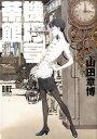 機巧亭茶館 (バーズコミックススペシャル) [ 山田章博 ]