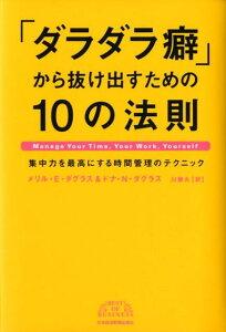 【送料無料】「ダラダラ癖」から抜け出すための10の法則