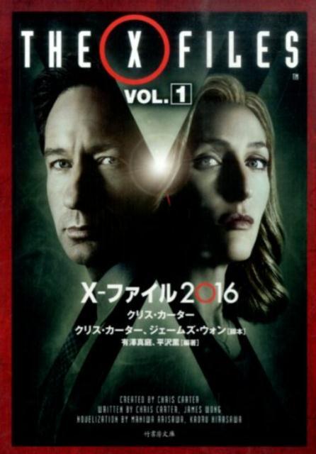 X-ファイル2016(vol.1)画像