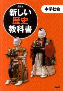 【送料無料】新しい歴史教科書