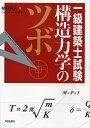 【送料無料】一級建築士試験構造力学のツボ [ 植村典人 ]