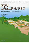 【送料無料】アグリ・コミュニティビジネス