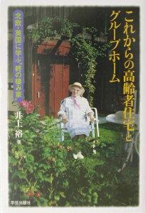 【送料無料】これからの高齢者住宅とグループホーム