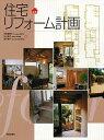 住宅リフォ-ム計画 [ 沖田富美...