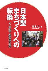 【送料無料】日本型まちづくりへの転換
