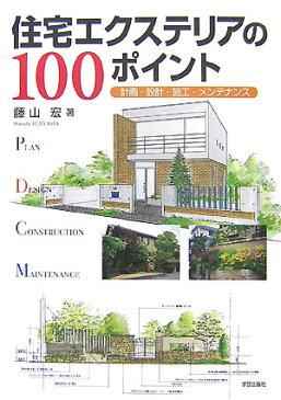 住宅エクステリアの100ポイント 計画・設計・施工・メンテナンス [ 藤山 宏 ]