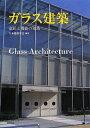 ガラス建築