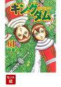 キングダム 1-61巻セット (ヤングジャンプコミックス) [ 原泰久 ]