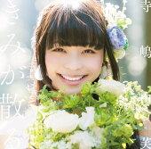 きみが散る (初回限定盤 CD+DVD)