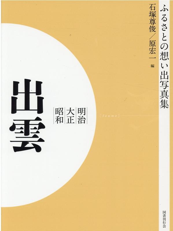ふるさとの思い出写真集 明治・大正・昭和 出雲 オンデマンド版