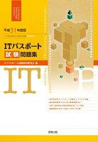 平成31年度版 ITパスポート試験問題集