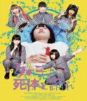 女の子よ死体と踊れ【Blu-ray】 [ ゆるめるモ! ]