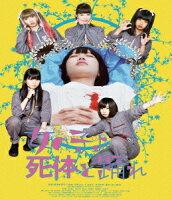 女の子よ死体と踊れ【Blu-ray】