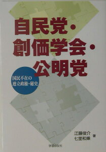 【送料無料】自民党・創価学会・公明党 [ 江藤俊介 ]