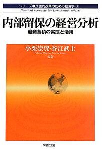 【送料無料】内部留保の経営分析 [ 小栗崇資 ]