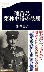 「硫黄島栗林中将の最期」の表紙