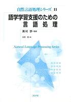 語学学習支援のための言語処理
