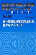 【楽天ブックスならいつでも送料無料】整形外科最小侵襲手術ジャーナル(No.68)
