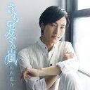 さらせ冬の嵐 (恋盤) [ 山内惠介 ]