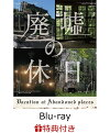 【卓上カレンダー付】廃墟の休日 Blu-ray BOX 【Blu-ray】