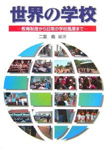 【送料無料】世界の学校