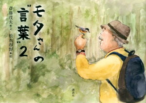 """【送料無料】モタさんの""""言葉""""(2) [ 斎藤茂太 ]"""