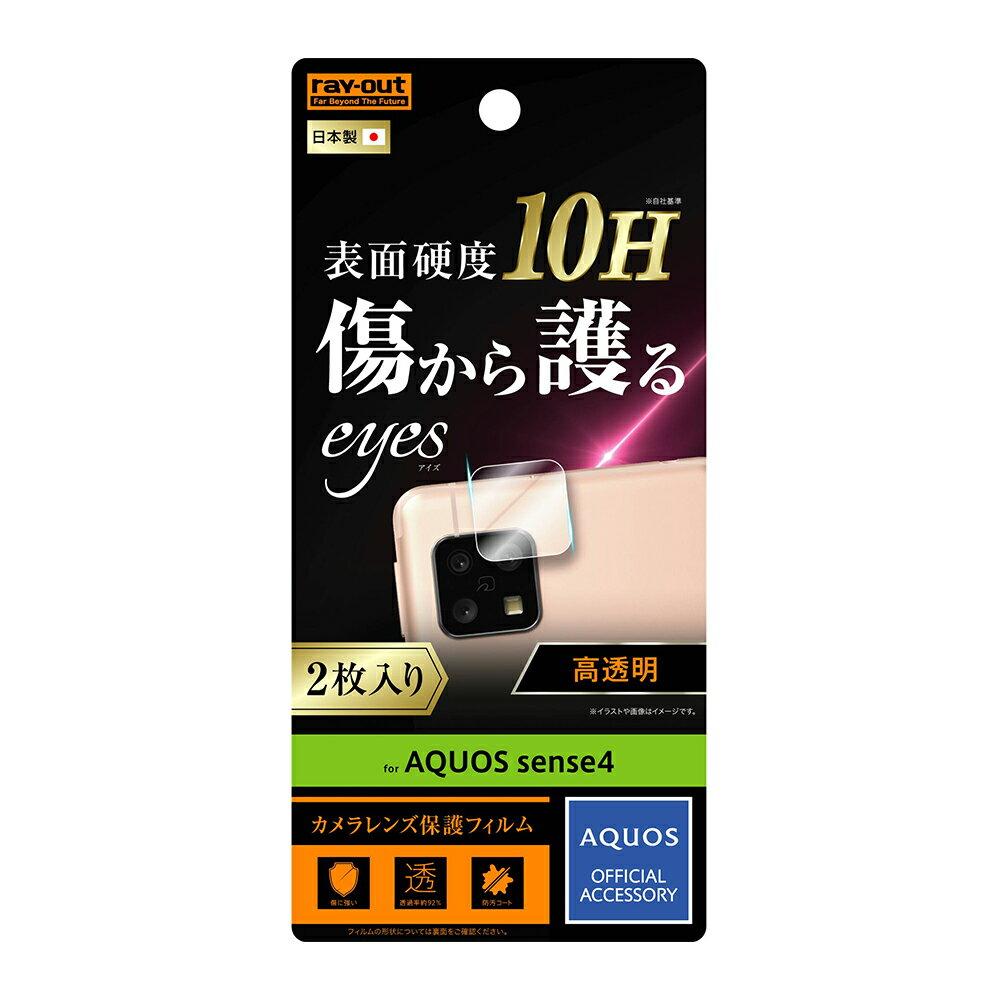 AQUOS sense4 フィルム 10H カメラレンズ 2枚入り