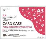 カードケース(環境対応)硬質A3