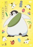 おこしやす、ちとせちゃん Vol.3 豪華版(ティッシュケース付き)