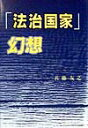 【送料無料】「法治国家」幻想