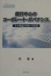 【送料無料】銀行中心のコーポレート・ガバナンス